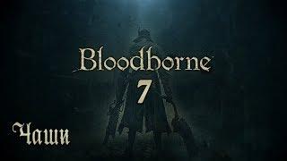 Прохождение Bloodborne - Серия 7: Чаша Птумеру