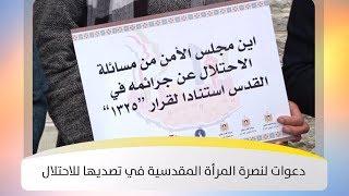 دعوات لنصرة المرأة المقدسية في تصديها للاحتلال - هذا الصباح