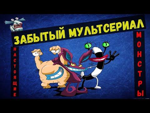 Смотреть мультфильм настоящие монстры