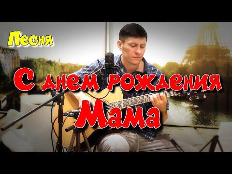 🎸 С днем Рождения, Мама. Песня от сына #video