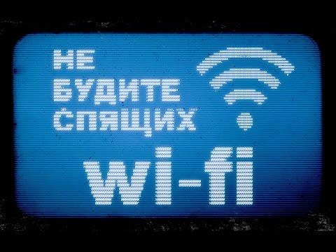 Смотреть онлайн клип Не Будите Спящих - WiFi