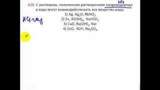Тесты по химии. Химические свойства кислот. А26 ЦТ 2010
