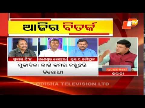 News@9 Discussion 25 Sept 2017 Part 2 | Odisha Breaking news - OTV