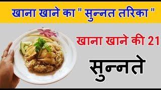 खाना खाने का इस्लामिक सुन्नत तरिका - खाना खाने की 21 सुन्नत /  Khane Ke Bare Me Nabi Ne Kya Farmaya