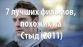 7 лучших фильмов, похожих на Стыд (2011)