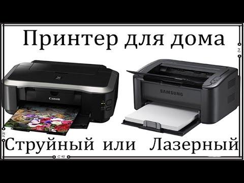 Преимущества и недостатки лазерных и струйных принтеров
