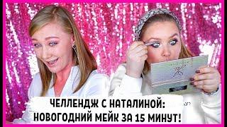 Челлендж с Наталинои Новогоднии макияж за 15 минут