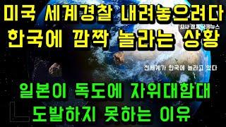 미국 세계경찰 내려놓으려다 한국에 깜짝 놀라는 상황/ 일본 독도에 자위대함대 도발하지 못하는 진짜 이유