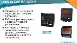 Вебинар ОВЕН. Сигнализаторы уровня и приборы для управления насосами ОВЕН САУ, датчики уровня(, 2013-05-20T14:13:13.000Z)