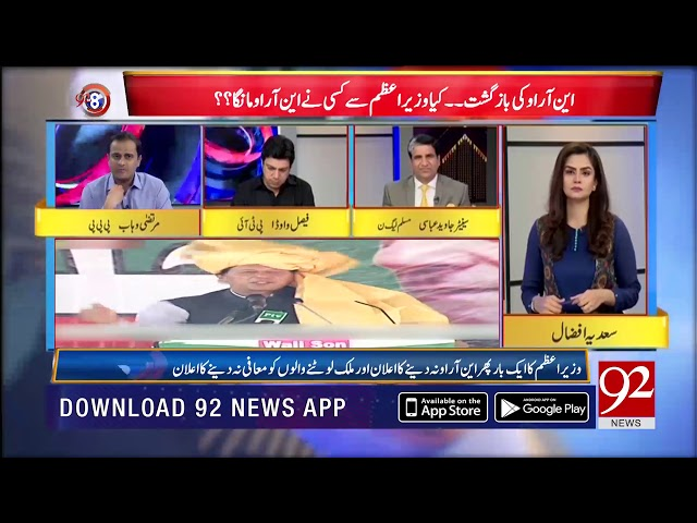 PM Imran calls Bilawal,