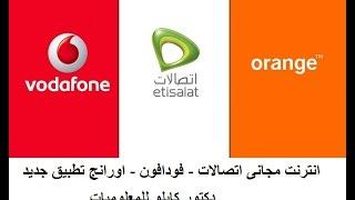 انترنت مجانى اتصالات -  فودافون - اورانج تطبيق جديد - دكتور كابلو للمعلوميات