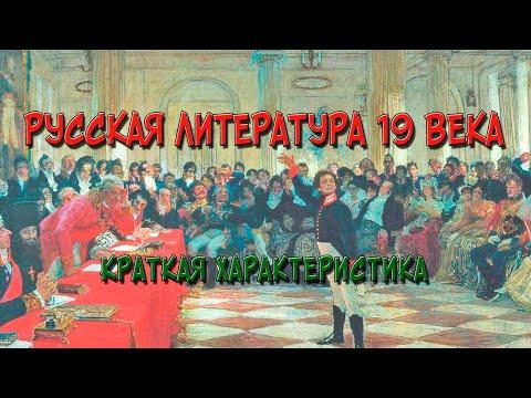 Русская литература 19 века видеоурок