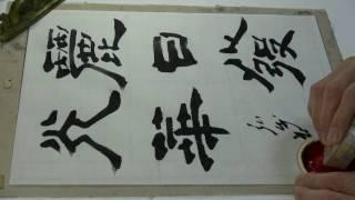 書道春秋社課題(隷書)スローモーション