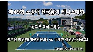 송우담 최권영(대전만년고) vs 주태완 정영준(서울고)…