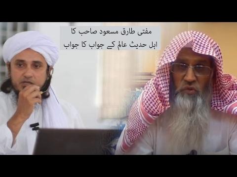 Reply Mufti Tariq Masood Ko Jawab: Teen Talaq Or Halala. Shaikh Maqsood Ul Hasan Faizi