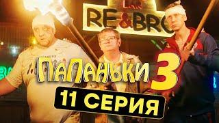 Сериал ПАПАНЬКИ - 3 СЕЗОН - 11 серия | Все серии подряд - ЛУЧШАЯ КОМЕДИЯ 2021
