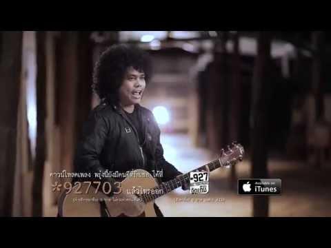 สมชาย นิลศรี - พรุ่งนี้ยังมีคนดีที่รักเธอ [Official Music Video]