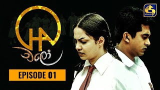 Chalo Episode 01    චලෝ      13th JULY 2021 Thumbnail