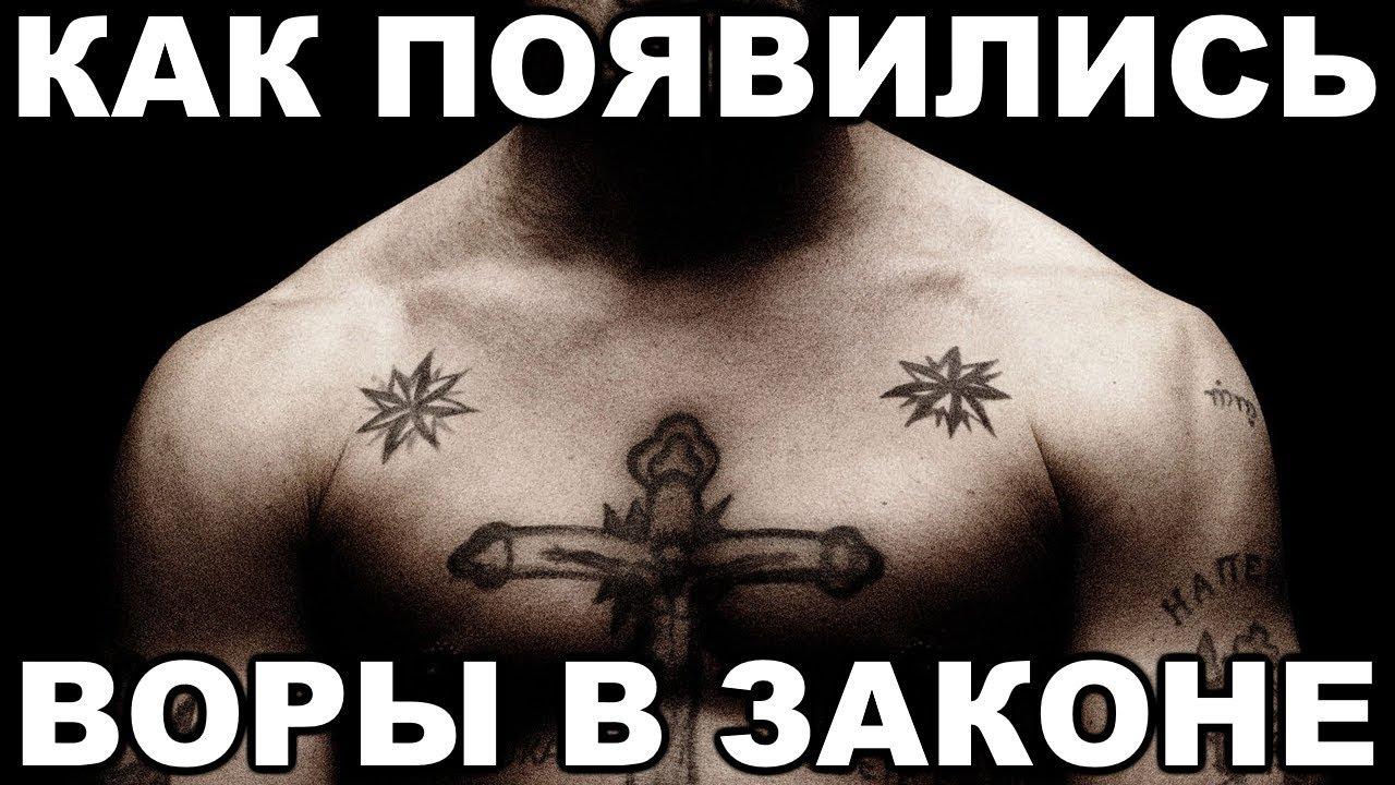 Как и когда в советских тюрьмах появились первые воры в законе