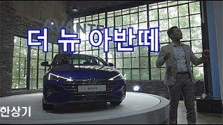 현대 더 뉴 아반떼 디자인 및 상품성 소개(2019 Hyundai Elantra Presentation) - 2018.09.06