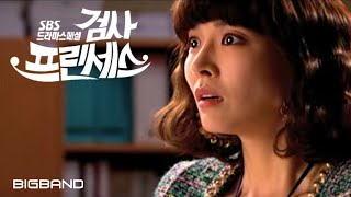 [Official /검사 프린세스 OST MV]서인영, 나인뮤지스 - Give Me ㅣSeo In Young…
