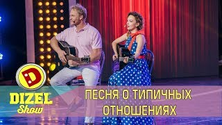 Песня о типичных отношениях | Семейная песня на гитаре - Виктория Булитко и Сергей Писаренко