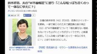 女優の鈴木砂羽(42)が25日、自身のツイッターを更新。一部で報じられ...