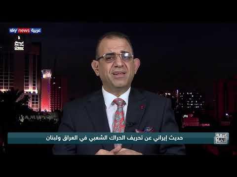 حديث إيراني عن تحريف الحراك الشعبي في العراق ولبنان  - 07:59-2019 / 11 / 15