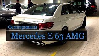 Осмотр Mercedes-Benz E 63 AMG(, 2016-03-29T06:47:35.000Z)