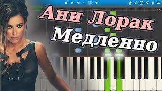Ани Лорак - Медленно (на пианино Synthesia)
