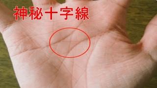 一つでもあればラッキー!超珍しい手相!滅多に見られない手相の一つ 神秘十字線 thumbnail