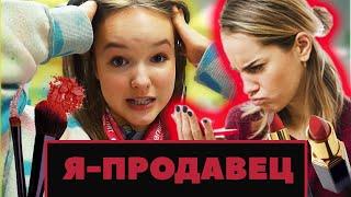 ОДИН ДЕНЬ РАБОТАЮ В МАГАЗИНЕ КОСМЕТИКИ | Арина Данилова