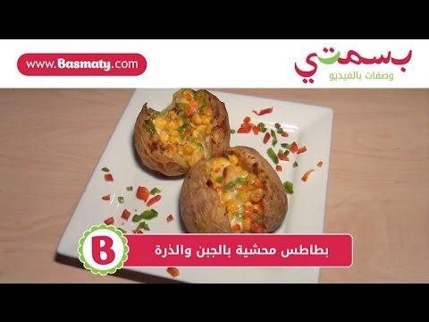 بطاطس محشية بالجبن والذرة : وصفة من بسمتي - www.basmaty.com