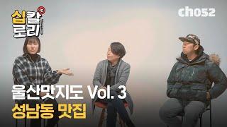 [울산맛지도] Vol. 3 성남동 맛집