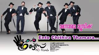 Ente chithira thamara | Four Friends