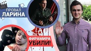 ЖЮ#25 / Ларин ПРОТИВ кинематографа, убийство Фирамира