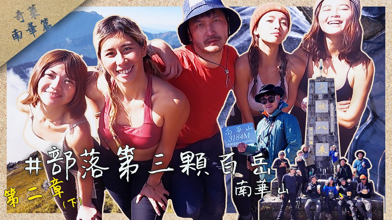 《奇萊南華篇-第二章(下)》一個新團名的誕生?部落的第三顆百岳!奇萊南華 3358 !  | 野人七號部落 @沙拉生活SaraLee @凱西與蓋瑞Cathy and Gary