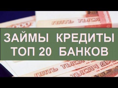 Взять кредит русский кредиты в нальчике с плохой кредитной историей