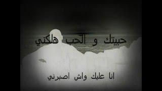 7abitek Wil 7ob hlekni#💔#حبيتك و الحب هلكني