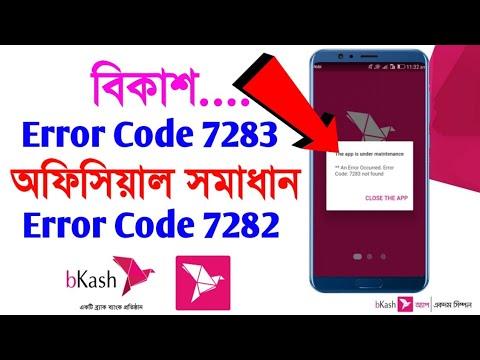 New Bkash App Error Code 7283 Official Solution | বিকাশ অ্যাপের এরোর কোড ৭২৮৩ সমাধান