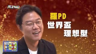 【韓綜之神】羅PD理想型二選一 打敗圭賢.安宰賢究竟是誰?