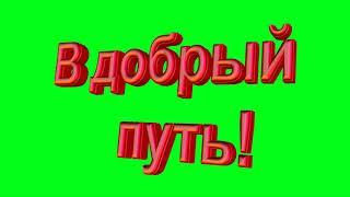 В добрый путь!Красивая надпись,текст 3D ,анимация Chromakey. Green Screen.Футаж на выпускной