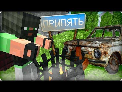 Наткнулся на бандитов [ЧАСТЬ 4] Жизнь выживание сталкера в Чернобыле в Майнкрафт - Minecraft  Сериал