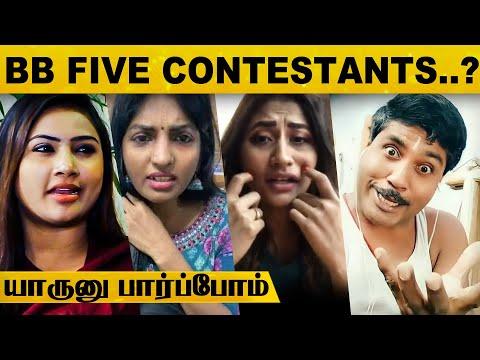 BIGG BOSS 5-ல் பங்கேற்கும் போட்டியாளர்கள் - வெளியான FULL LIST.! | Latest Update | Tamil News | Viral
