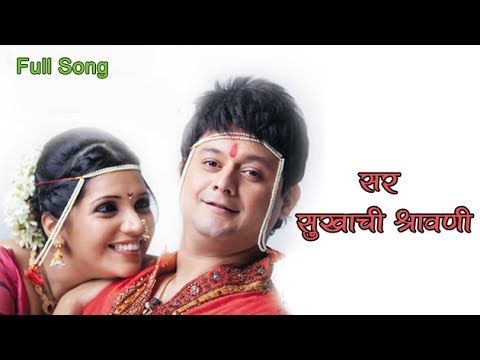 Sar Sukhachi Shravani - Romantic Song - Mangalashtak Once More - Abhijeet Sawant, Bela Shende