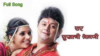 sar-sukhachi-shravani---romantic-song