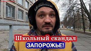 Школьный скандал в Запорожье