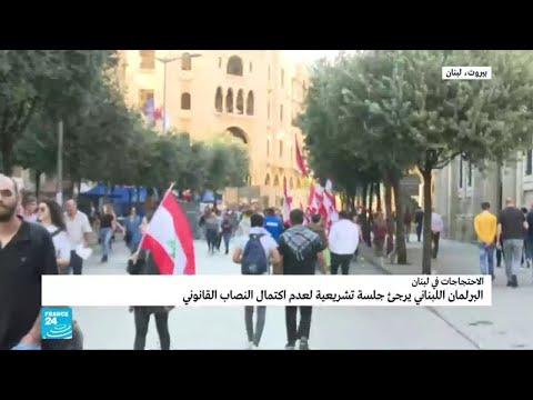 لبنان: المتظاهرون يعتبرون تأجيل جلسة البرلمان بمثابة الإنجاز  - نشر قبل 41 دقيقة
