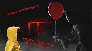 Короткое мнение о фильме ОНО/IT