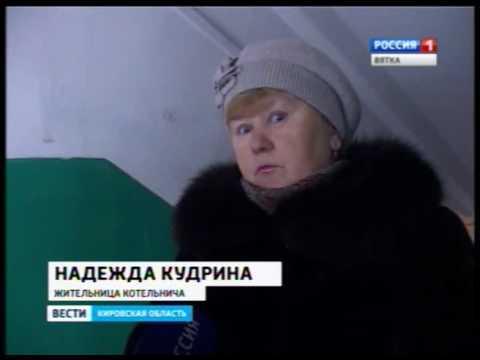 Аномально высокие платежи за ЖКХ в Котельниче (ГТРК Вятка)